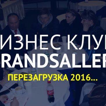 [BC16] #29 QA BrandSaller 06 09 2016