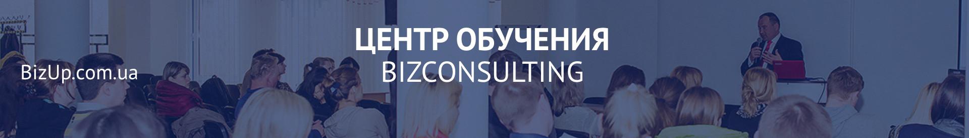 Центр Обучения BizConsulting